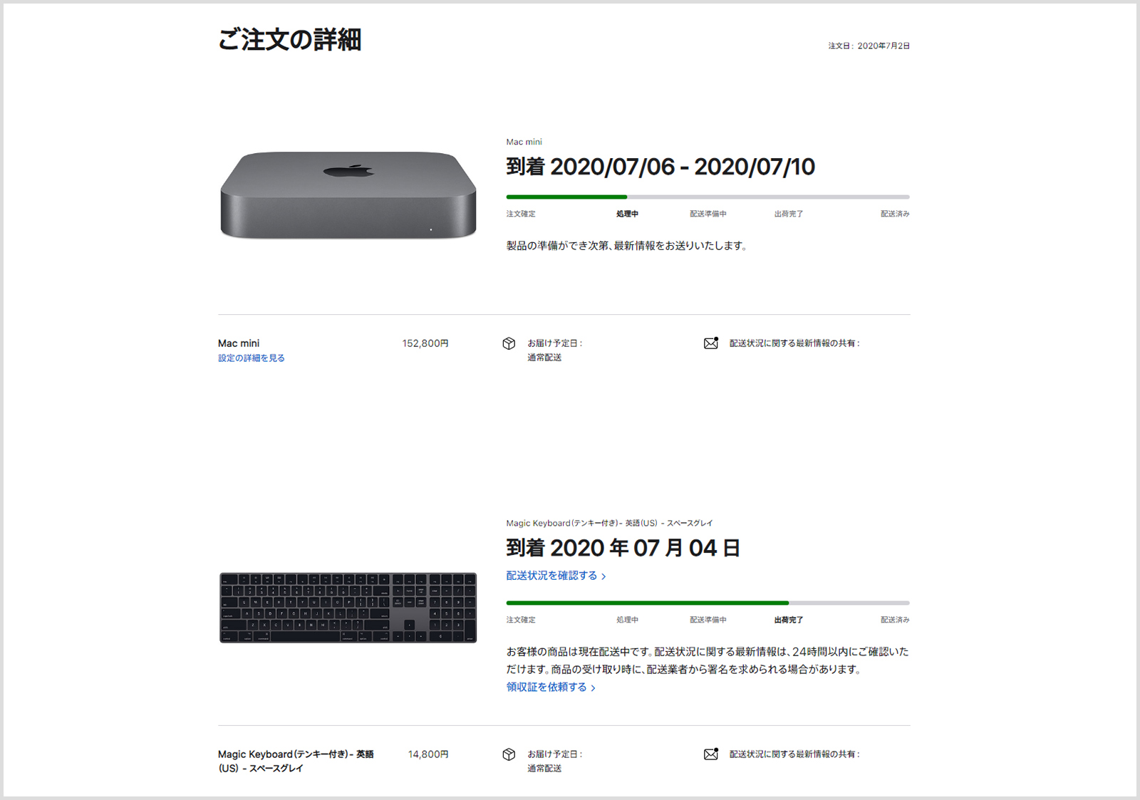 Mac mini 2020 注文しました。